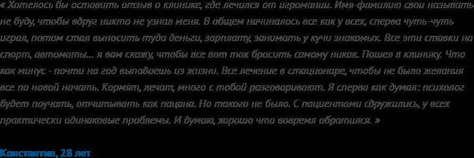 лечение от алкоголизма в Москве